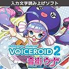 VOICEROID2 音街ウナ|ダウンロード版