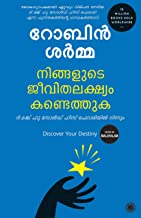 Discover Your Destiny (Malayalam)
