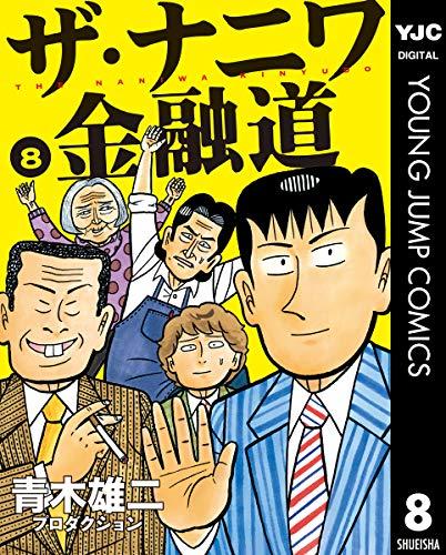 ザ・ナニワ金融道 第06-08巻