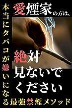 愛煙家の方は絶対見ないでください: 本当にタバコが嫌いになる最強禁煙メソッド
