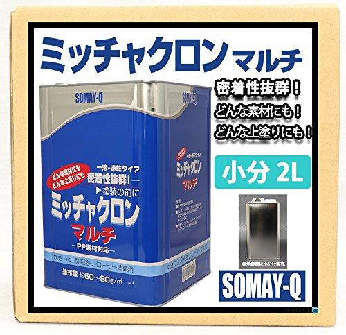 ミッチャクロン マルチ 2L / 塗料密着剤 プライマー ウレタン塗料