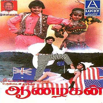 Aanazhagan (Original Motion Picture Soundtrack)