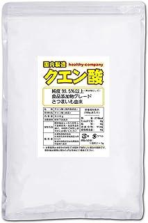 国内製造 クエン酸 結晶 950g(1kgから変更 食用 食品添加物 国産表記から変更)