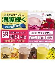 井藤漢方製薬 短期スタイル ダイエットシェイク
