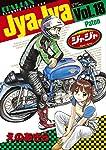ジャジャ (18) (サンデーGXコミックス)