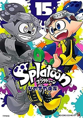 Splatoon (15) (てんとう虫コミックススペシャル)