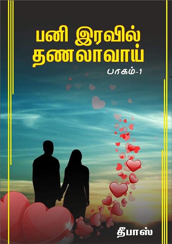 文芸悪因子同一性??? ?????? ???????? [?????-1] - Deebas Novel (Tamil Edition)