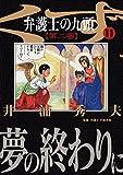 弁護士のくず 第二審(11) (ビッグコミックス)