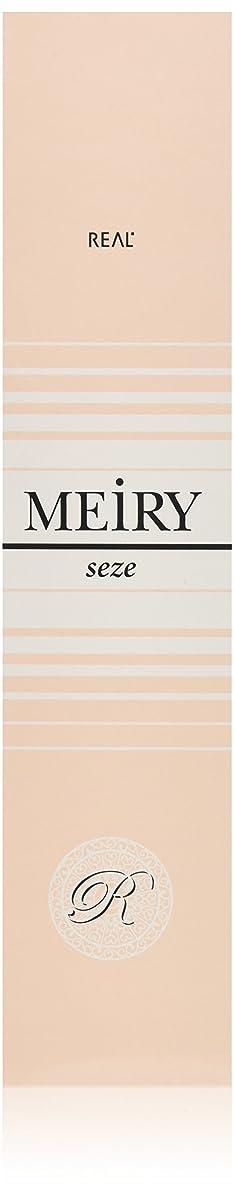 胆嚢慎重にエンゲージメントメイリー セゼ(MEiRY seze) ヘアカラー 1剤 90g アッシュ