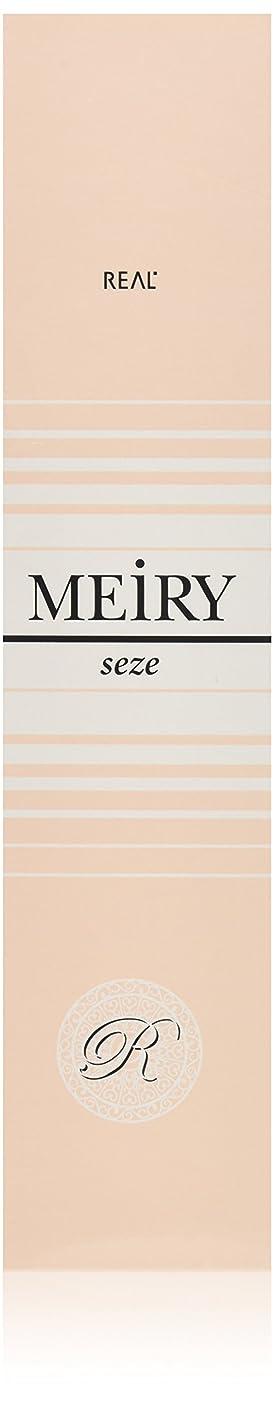包帯休暇病気だと思うメイリー セゼ(MEiRY seze) ヘアカラー 1剤 90g アッシュ