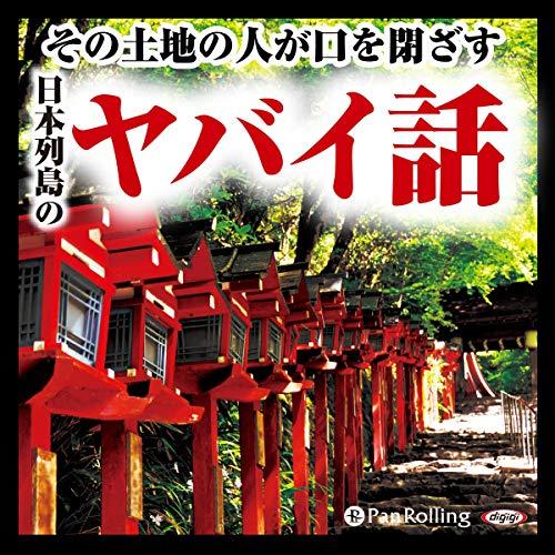 『日本列島のヤバイ話』のカバーアート