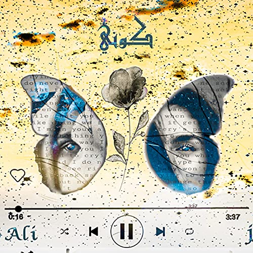 Abo Ali & Joudi كوني