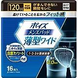 ポイズ メンズパッド 薄型ワイド 安心の中量用120cc 15.5×25cm 16枚 【男性用 軽い尿モレ対策】