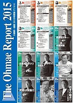 [大前 研一]の大前研一通信 2015年度版(デジタル) 大前研一通信 年度版(デジタル)