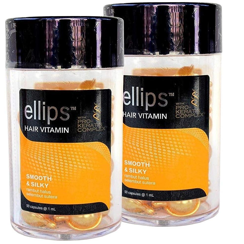 急速な日光忘れられないellips エリップス ヘアビタミン プロケラチンコンプレックス配合 イエロー 50粒入り 2本セット(プロイエロー) [並行輸入品]