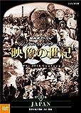 NHKスペシャル デジタルリマスター版 映像の世紀 第11集 JAPAN 世界が見た明治・大正・昭和[NSDS-21232][DVD]