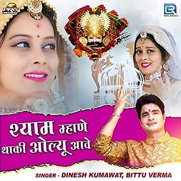 Shyam Mhane Thaki Olyu Aave