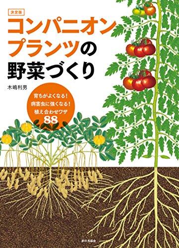 決定版  コンパニオンプランツの野菜づくり (育ちがよくなる!   病害虫に強くなる!   植え合わせワザ88) - 木嶋利男