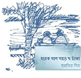 Horek Maal Sare Chh' Taka (for iPad) (English Edition)