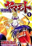 妄想戦士ヤマモト (1) (ヤングキングコミックス)