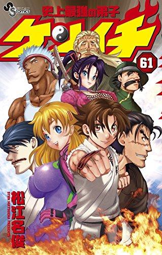 史上最強の弟子 ケンイチ (61) (少年サンデーコミックス)
