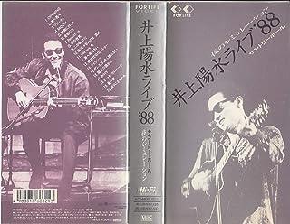 井上陽水ライブ'88 [VHS]