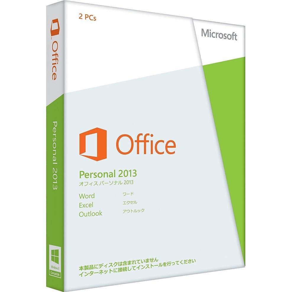 ご予約箱東ティモール【旧商品/2016年メーカー出荷終了】Microsoft Office Personal 2013 [プロダクトキーのみ] [パッケージ] [Windows版](PC2台/1ライセンス)
