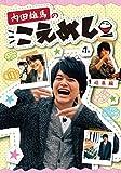 内田雄馬のこえめし-1- [DVD]
