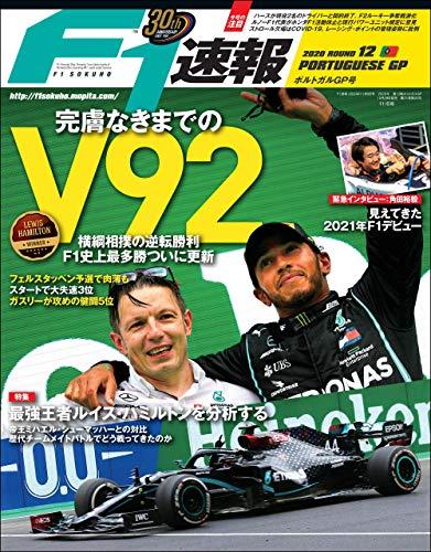 F1 (エフワン) 速報 2020 Rd (ラウンド) 12 ポルトガルGP (グランプリ) 号 [雑誌] F1速報