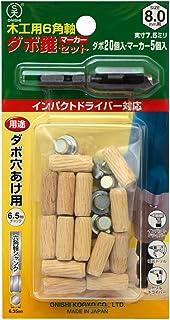 大西工業 6角軸ダボ錐マーカーセット(NO.22MS) 8mm用セット セット内容=錐+木ダボ20個+マーカー5個