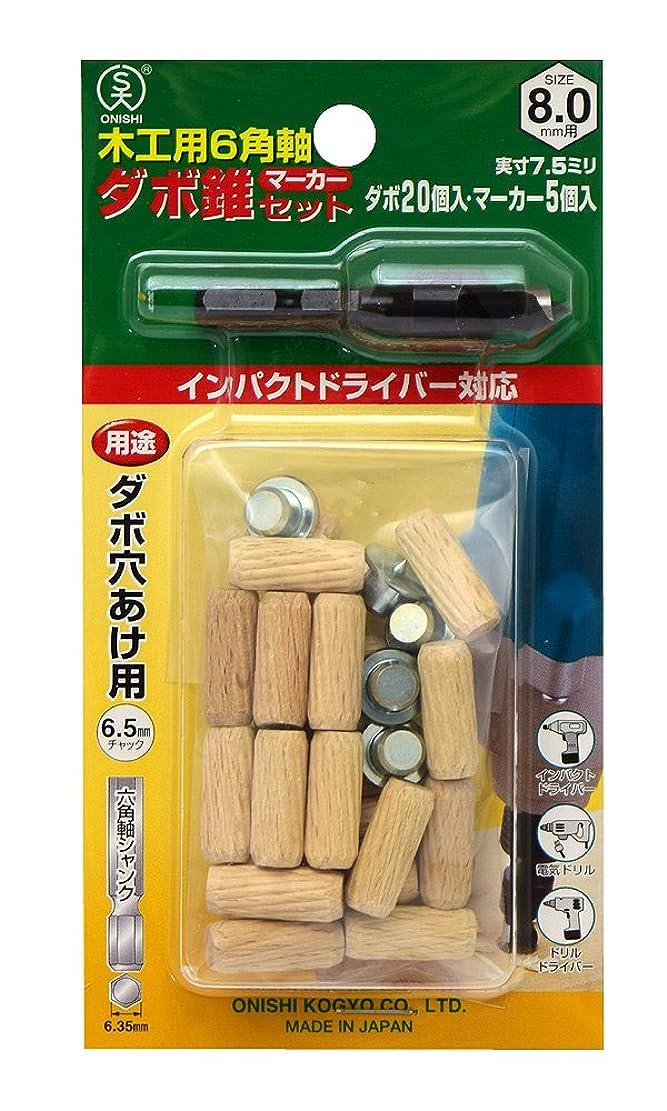 適応付き添い人労苦大西工業  6角軸ダボ錐マーカーセット(NO.22MS) 8mm用セット セット内容=錐+木ダボ20個+マーカー5個