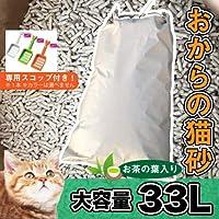 猫砂 おから 流せる おからの猫砂 グリーン (お茶の葉入) 大容量 33L(1袋) 最安挑戦 よく固まる おから 猫砂 しっかり消臭 ねこ砂