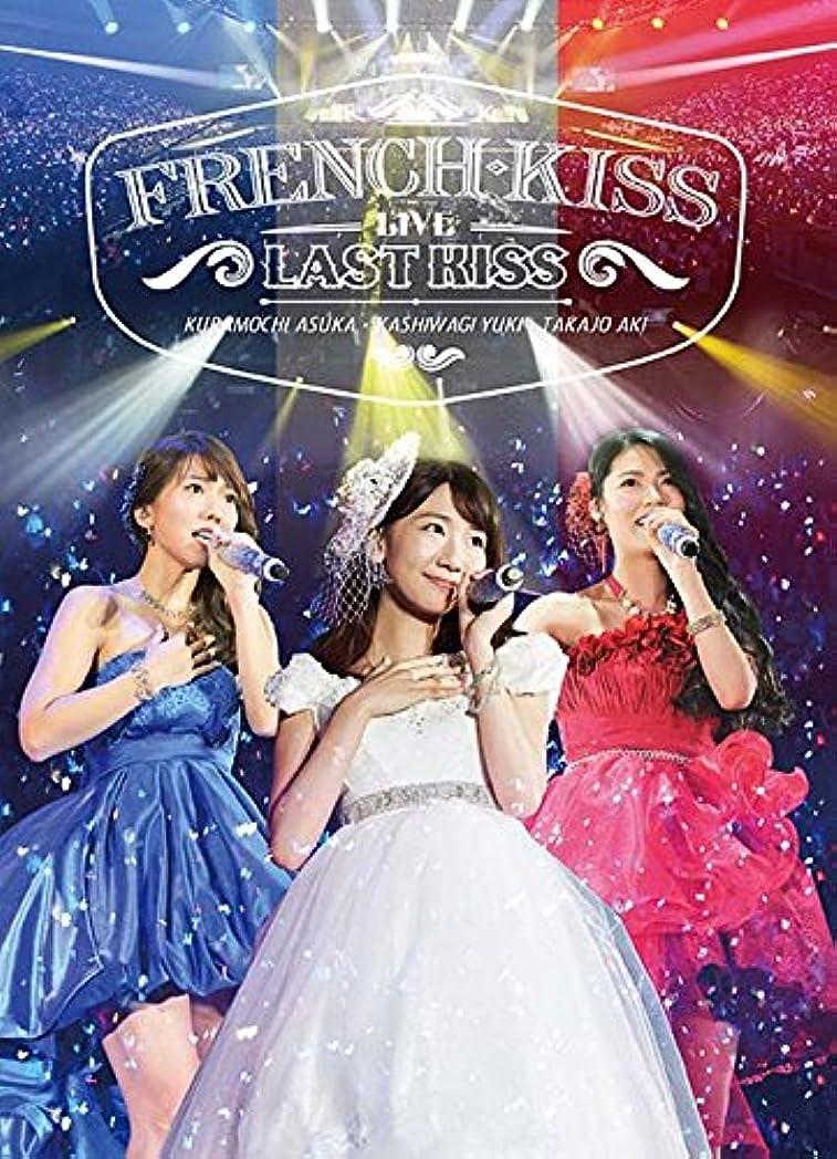 外出獣兵器庫French Kiss Live ~LAST KISS~(Blu-ray Disc)