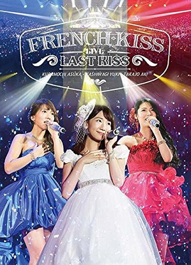 絶滅した寝るつぶすFrench Kiss Live ~LAST KISS~(Blu-ray Disc)