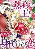 熱砂の王と身代わりの恋 (エメラルドコミックス/ハーモニィコミックス)