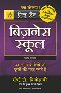 :    (BUSINESS SCHOOL :With audio CD) (Hindi Edition)