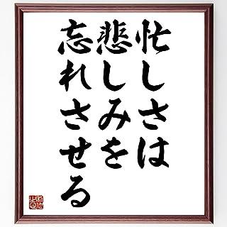 バイロンの名言書道色紙「忙しさは悲しみを忘れさせる」額付き/受注後直筆(Z1550)