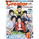 Creator Channel Vol.16 (COSMIC MOOK)