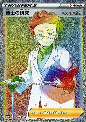 ポケモンカードゲーム剣盾 s1W ソード 博士の研究(マグノリア博士) HR ポケカ ソード&シールド サポート