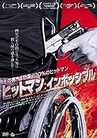 ヒットマン:インポッシブル [DVD]