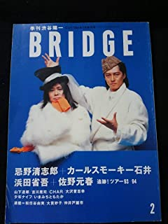 BRIDGE 1994年2月号 忌野清志郎 カールスモーキー石井 山下達郎 インタビュー 浜田省吾 佐野元春 吉川晃司 CHAR 大沢誉志幸はましょう 最強 シンガー