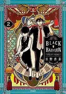 BLACK BABYLON-ブラック・バビロン- 2 (MFコミックス ジーンシリーズ)