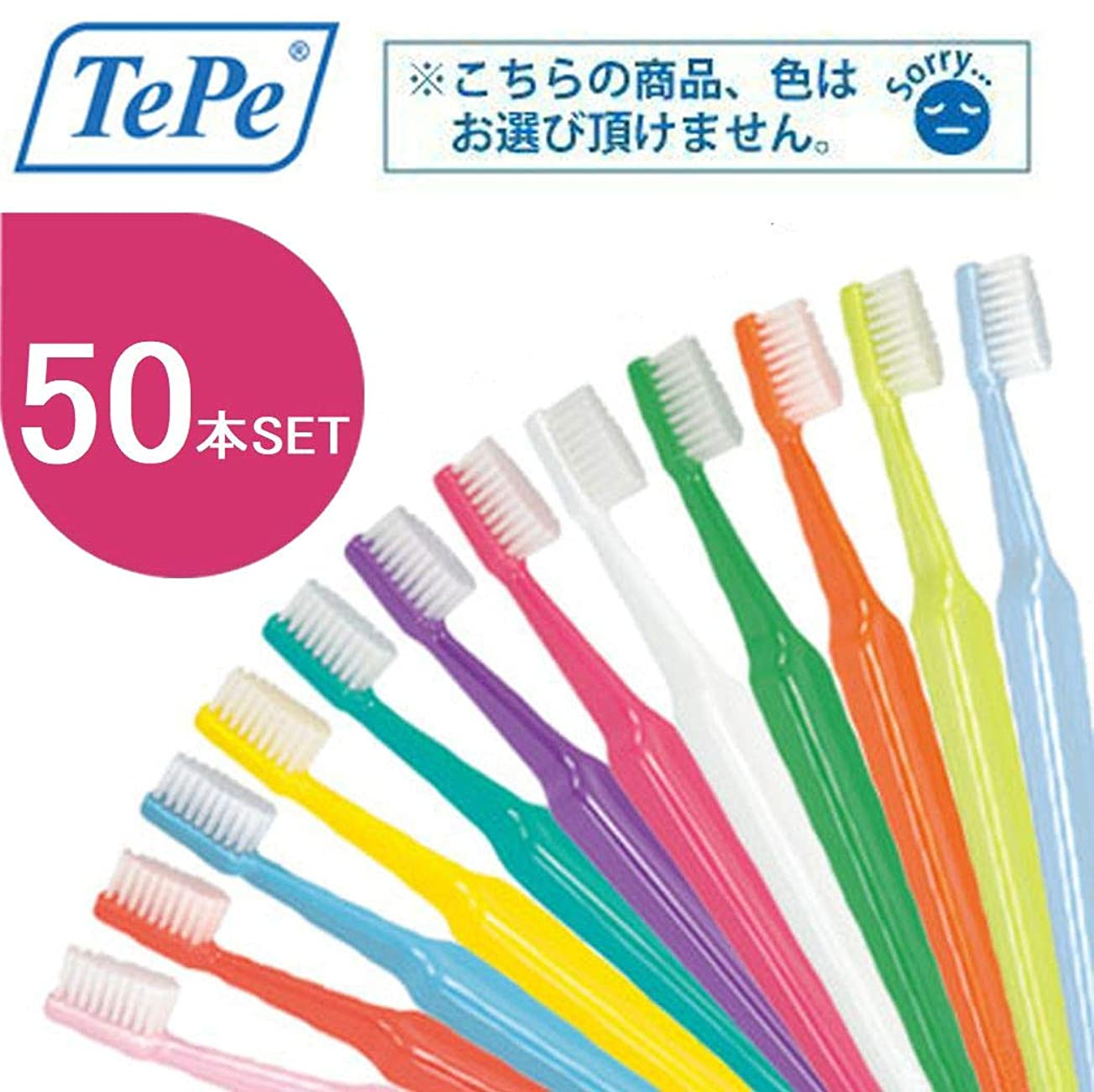 インフルエンザめったに不十分なクロスフィールド TePe テペ セレクト 歯ブラシ 50本 (エクストラソフト)
