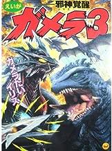 Gamera 3 - Iris wanna false god awakening movie Gamera (TV picture book series of Shogakukan) (1999) ISBN: 4091142737 [Japanese Import]