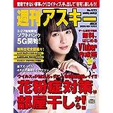 週刊アスキーNo.1273(2020年3月10日発行) [雑誌]