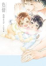 色情【電子限定かきおろし付】 (ビーボーイコミックスDX)