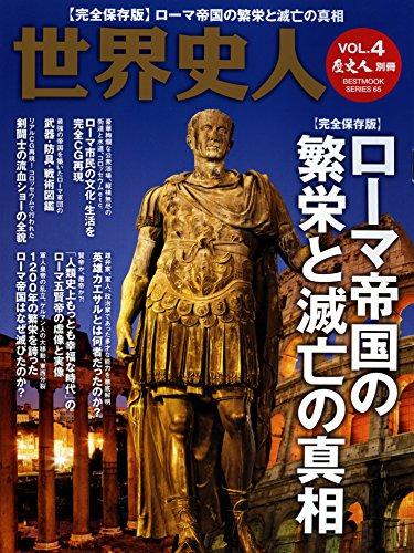 歴史人別冊 世界史人 ローマ帝国の繁栄と滅亡の真相 (ベストムックシリーズ・65)