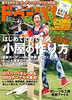 Book's Cover of ドゥーパ! 2012年8月号 [雑誌] Kindle版