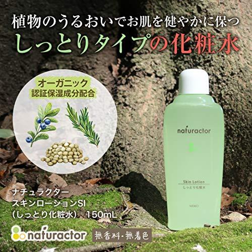 化粧水スキンローションSI150mL(しっとり化粧水ローションしっとりオーガニック自然派ナチュラル)【ナチュラクター】