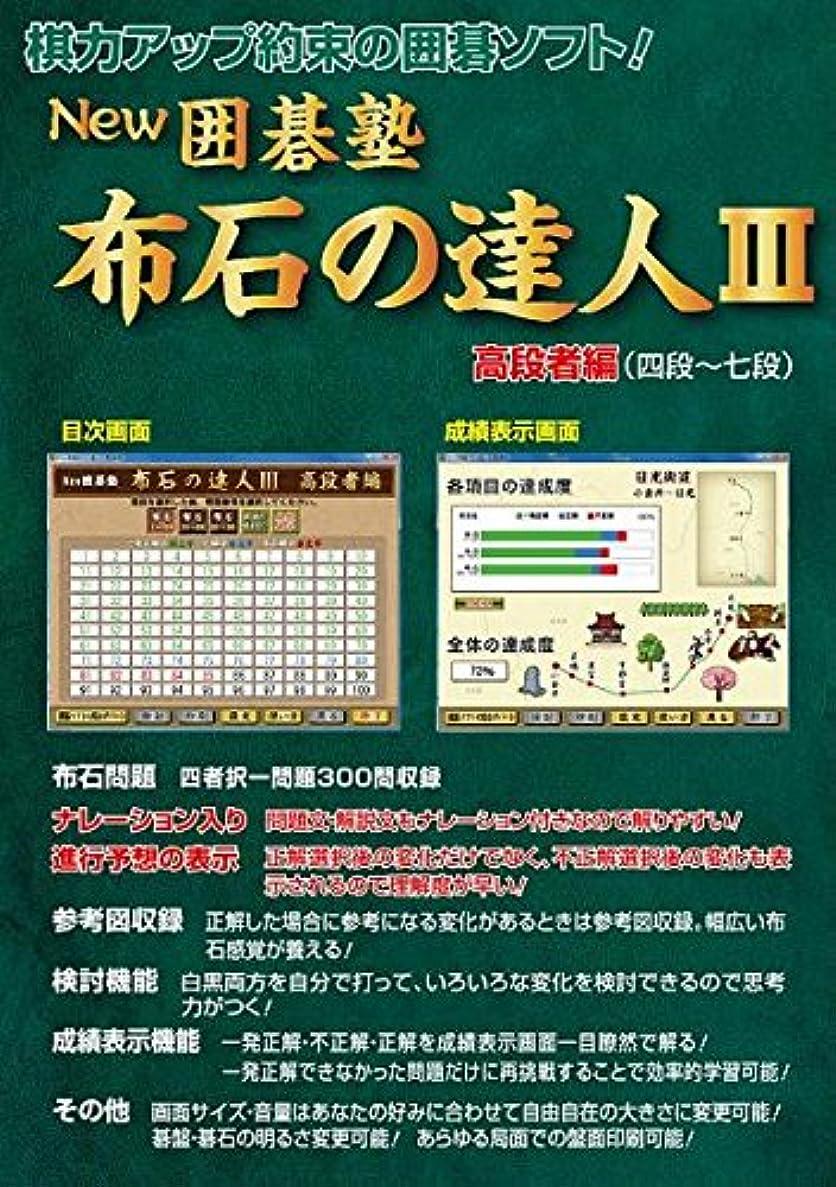 戻すショットゆでるNEW 囲碁塾布石の達人III 高段者編